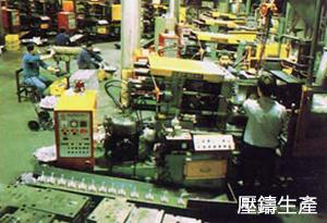 5-壓鑄生產